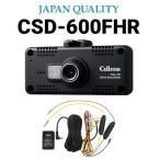 ショッピングドライブレコーダー CELLSTAR セルスター CSD-600FHR+GDO-10 ドライブレコーダー+常時電源コード