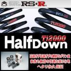 RS-R アールエスアール Ti2000 ハーフダウンサス ホンダ フリード(2016〜 GB5・GB6・GB7・GB8 )