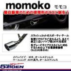 5ZIGEN ゴジゲン MOMOKO [モモコ] マフラー ダイハツ ムーヴ(2006〜2010 L175系・L185系 L185S)