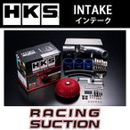 HKS レーシングサクション 70020-AH108 S660 DBA- JW5 S07A(TURBO)