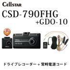 ショッピングドライブレコーダー 【在庫あり】CELLSTAR セルスター CSD-790FHG(2カメラ前後同時録画)+GDO-10+GDO-20 ドライブレコーダー+常時電源コード+反射ステッカー 沖縄・離島は別途送料