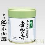 裏千家 抹茶 慶知の昔 40g缶