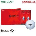オウンネーム&送料無料 DUNLOP ダンロップ SRIXON -X- スリクソン エックス ゴルフボール 1ダース 2017年モデル オウンネームボール