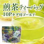 煎茶ティーバッグ 10Pタグ付ゴールド 00103 / お茶のふじい・藤井茶舗