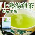 上熱湯煎茶 80g平袋(0317)  / お茶のふじい・藤井茶舗