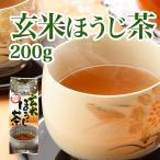 玄米ほうじ茶 200g(0329) /お茶のふじい・藤井茶舗