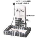 立水栓 シャワープレイス レトロブリック シャワーヘッド付水栓金具(カランパイプ無)付 補助蛇口付 犬猫 ペット用 塗装仕上げコンクリート製 レンガ調 動物用