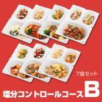 塩分コントロールコースB冷凍食品あたためるだけの惣菜冷凍弁当。