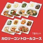 カロリーコントロールコース冷凍食品あたためるだけの惣菜冷凍弁当