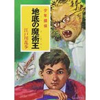 ([え]2-7)地底の魔術王 江戸川乱歩・少年探偵7 (ポプラ文庫クラシック)