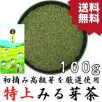 〜最上〜 芽茶100g