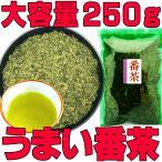 うまい番茶 大容量 300g袋入 静岡産 やぶきた茶 番茶 ばん茶 お茶 日本茶 煎茶 緑茶 茶葉 国産