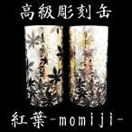 高級彫刻缶 紅葉 Momiji 200g缶