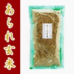あられ玄米 100g袋入 玄米茶の素