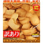 訳あり 固焼き豆乳おからクッキー約100枚 1kg/ダイエットスイーツ