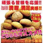 新感覚満腹おから豆乳ソフトクッキー1kg/ダイエットス