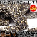 天然生活 低カロリー オリゴ糖入り黒ゴマヘルシースイーツどっさり50個 SM00010056