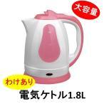 『わけあり』 電気ケトル1.8L ピンク 簡単操作 大容量 お湯が沸いたらオートOFF 空だき防止機能付 藤昭
