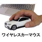 車型マウス ワイヤレスカーマウス BMW X6 50i ホワイト 白 LANDMICE 2.4G BMW X6 50i WHITE 藤昭