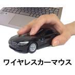 車型マウス ワイヤレスカーマウス BMW Z4 35is ブラック 黒 LANDMICE 2.4G BMW Z4 35is BLACK 藤昭