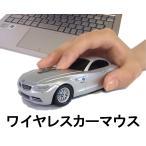 車型マウス ワイヤレスカーマウス BMW Z4 35is シルバー 銀 LANDMICE 2.4G BMW Z4 35is SILVER 藤昭