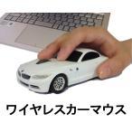 車型マウス ワイヤレスカーマウス BMW Z4 35is ホワイト 白 LANDMICE 2.4G BMW Z4 35is WHITE 藤昭