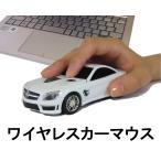 車型マウス ワイヤレスカーマウス メルセデス・ベンツ SL63 AMG ホワイト 白 LANDMICE 2.4G Mercedes Benz SL63 AMG WHITE 藤昭