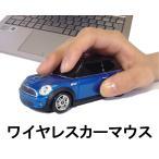 車型マウス ワイヤレスカーマウス ミニクーパーS ブルー 青 ブラックルーフ LANDMICE 2.4G MINI COOPER S BLUE 藤昭