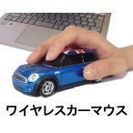 車型マウス ワイヤレスカーマウス ミニクーパーS ブルー 青 ユニオンジャックルーフ LANDMICE 2.4G MINI COOPER S BLUE UK 藤昭
