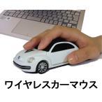 車型マウス ワイヤレスカーマウス フォルクスワーゲン ザ・ビートル ホワイト 白 LANDMICE 2.4G VolksWagen The Beetle WHITE 藤昭