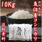 魚沼産コシヒカリ 御歳暮 ギフト 29年度産 お米 10kg (2キロ×5袋) 特別栽培米 送料無料