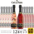 【送料無料】カフェ・ド・パリ ルージュ センセーション ベリーニ&ミモザ×12本セット【数量限定】ピーチ ブラッドオレンジ スパークリングワイン