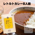 【業務用】創味食品 創味のカレー(レトルトカレー)(そうみのかれー)1kg(約8人前)<br>※10個まで1個口で発送可能