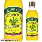 ボスコ BOSCO オリーブオイル 456g (500ml) 瓶 イタリア産