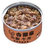 吉野家 [缶飯 牛丼12缶セット] 缶詰 非常食 保存食 防災食