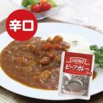 ハインツ (Heinz) ビーフカレー 辛口 200g(レトルトカレー 保存食 常備食 カレーライス)
