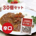 【 30個セット 】ハインツ (Heinz) ビーフカレー 辛口 200g(レトルトカレー 保存食 常備食 カレーライス)