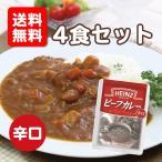 【送料無料】【辛口・4食セット】ハインツ (Heinz) ビーフカレー 辛口 200g(レトルトカレー 保存食 常備食 カレーライス)