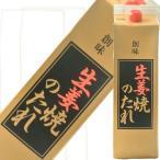 創味 生姜焼のたれ EPパック 2.2Kg