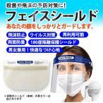 フェイスシールド 31.5×24.5cm (フェイスカバー フェイスガード)(飛沫防止 ウイルス対策 再利用可能 180度隔離保護シールド 男女兼用 洗える Face Shield )