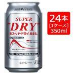 アサヒ スーパードライ 350ml×24本 ※2ケースまで1個口で発送可能