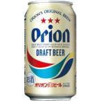 オリオン ドラフト 缶 350ml ※48本まで1個口で発送可能