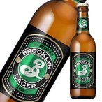 ブルックリン ラガー 330ml瓶 ※24本まで1個口で発送可能