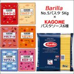 【セット商品】バリラ スパゲッティーニ No.3 [1.4mm] 5kg パスタ & カゴメ パスタソース6種セット