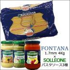 【セット商品】FONTANA(フォンタナ)スパゲッティ [1.7mm] 4kg パスタ &日欧 ソル・レオーネ パスタソース3種セット