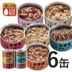 吉野家 [缶飯6 種バラエティセット] 缶詰 非常食 保存食 防災食