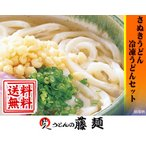 【送料無料】さぬきうどん冷凍うどんセット