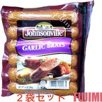 (クール便)Johnsonville GARLIC BRATS 396g × 2袋