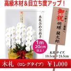 木札(中/お花の上タイプ)会社の各お祝いに目立ち度アップ!単品購入不可