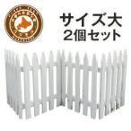 フェンス フリーレイ ホワイト サイズ大 2個セット 北海道産 ペット DIY 柵